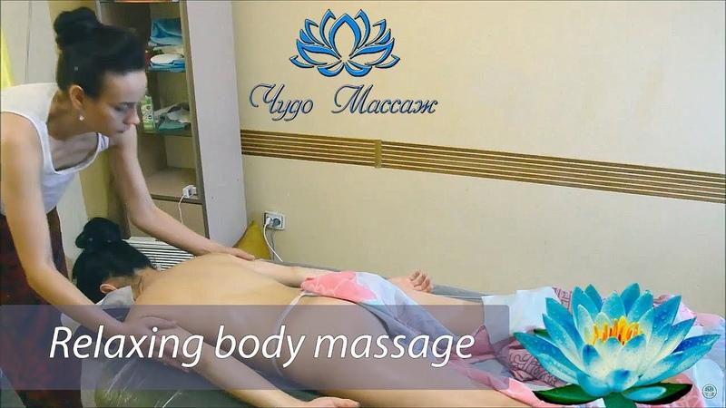 Relaxing body massage ep. 1 | Расслабляющий массаж тела эп.1