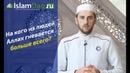 На кого из людей Аллах гневается больше всего?