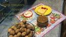 ореховая паста грецкий орех