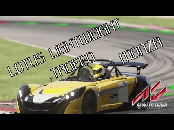 ASSETTO CORSA PS4 CAREER LOTUS LIGHTWEIGHT TROFEO STAGE 2 MONZA