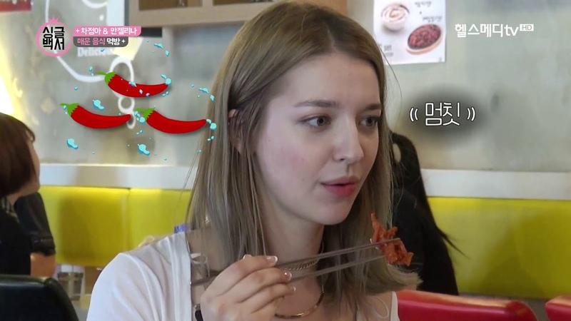 안젤리나 매운음식 첫 도전 美친 먹방 걸스다이어리 싱글백서