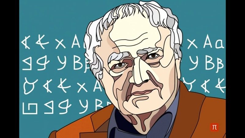 ✍ Последнее послание русского академика стране