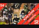 субтитры 54 серия Black Clover Черный Клевер by Akira Alvakarp SovetRomantica