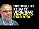 Михаил Хазин: ПРЕЗИДЕНТ РЕШАЕТ ПРОБЛЕМУ ЭЛИТНОГО РАСКОЛА 17.09.2018