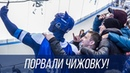 «Динамо» приехало и порвало Чижовку!