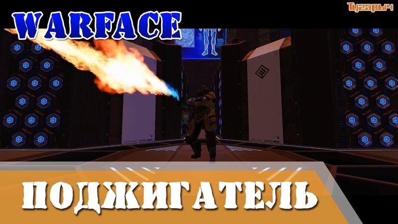 Как убить поджигателя, как забагать поджигателя в warface