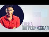 Елена Погребижская о том, как документальное кино решает социальные проблемы