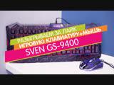 SVEN GS-9400 за лайк!