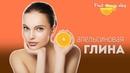 КОМПЛЕКСНЫЙ УХОД ДЛЯ РАЗНЫХ ТИПОВ КОЖИ моделирующая маска с глиной и апельсином 204