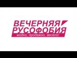 Вечерняя Русофобия - Светлана Алексиевич и Памятник Русской Глупости