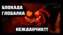 БЛОКАДА ГЛОБАЛКА (ПОЙМАЛ БОЛЬШУЮ ТЫКВУ НА 1 ПОПАВШЕМСЯ СЕРВЕРЕ!)
