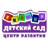 """Детский сад и центр развития """"ЕКБшки"""""""