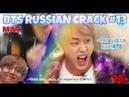 BTS RUSSIAN CRACK 13 [Хуня у дверей] ~•!СКВОРЕЧНИК!•~