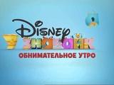 Disney Junior Russia - Main Ident #1