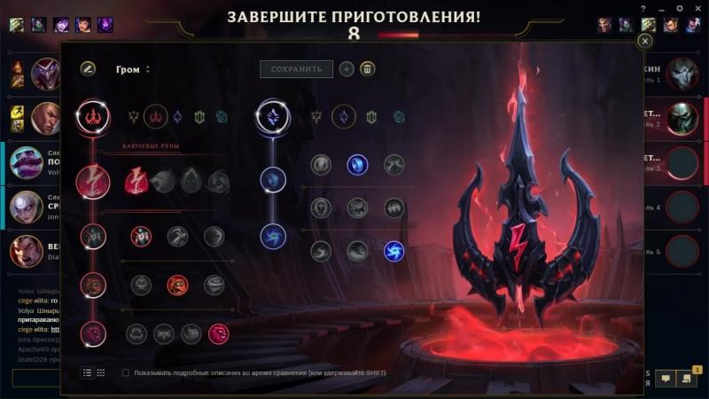 League of Legends - Залетаем в г2