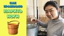 Как правильно парить ноги Рецепт от китайского специалиста