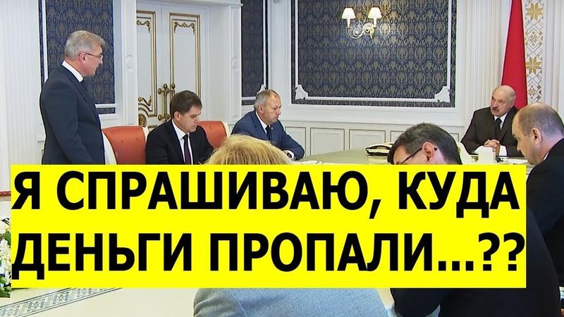 Сотни ТЫСЯЧ баксов в ТАЙНИКАХ!! Лукашенко в ЯРОСТИ от коррупции ЗДРАВООХРАНЕНИЯ в Беларуси