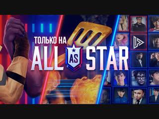 Только на Играх звезд | Игры звезд 2018 – League of Legends
