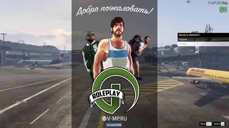 Пробую GTA 5 RP VMP |Первый взгляд|