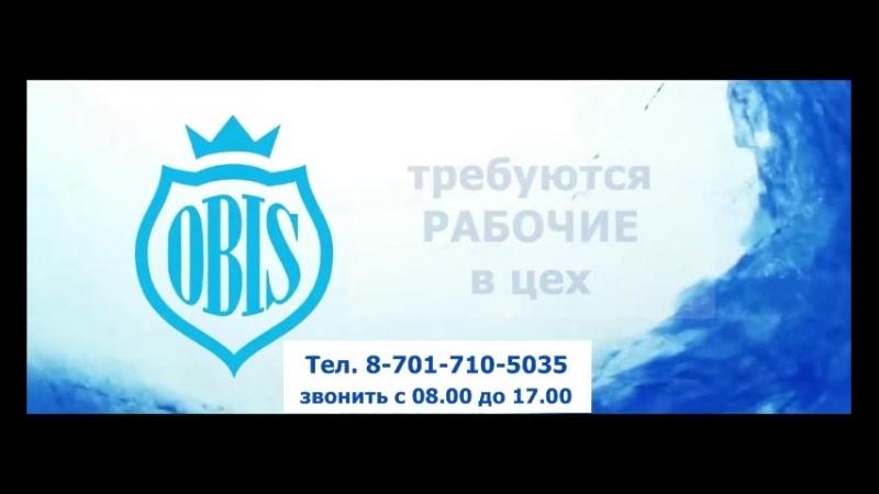 OBIS требуются РАБОЧИЕ в цех Алматы