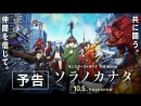 Monster Strike The Movie: Sora no Kanata - трейлер.