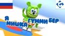 Я Мишка Гумми Бер - COMPLETO - Gummy Bear Song Versão Russa Ya Mishka Gummi Ber