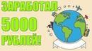 World bet club - ЗАРАБОТАЛ 5000 РУБЛЕЙ!