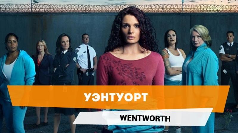 Уэнтуорт (Wentworth) - Трейлер сериала (2013)