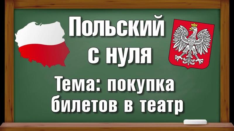 17 Покупка билетов в театр Польский язык для начинающих Уровень А1 А2