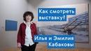 Экскурсия по выставке Илья и Эмилия Кабаковы. В будущее возьмут не всех