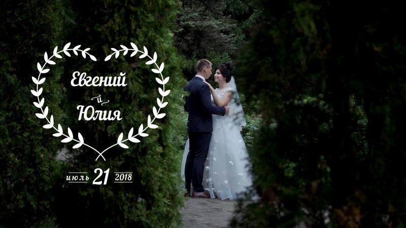 Евгений и Юлия 21 июля 2018