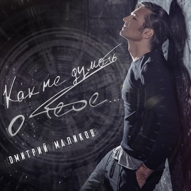 Дмитрий Маликов альбом Как не думать о тебе