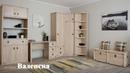 Обзор детской Валенсия | Фабрика Мебели Империал