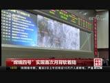 """CCTV中文国际 ¦ """"嫦娥四号""""实现首次月背软着陆"""