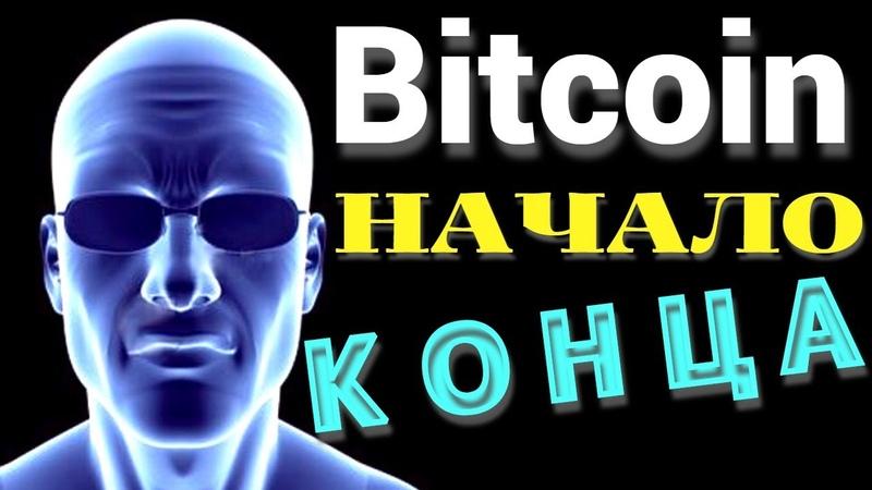Будущее Биткоина и Что будет с Bitcoin ? Человек из будущего предсказал рост криптовалют , Инсайдер
