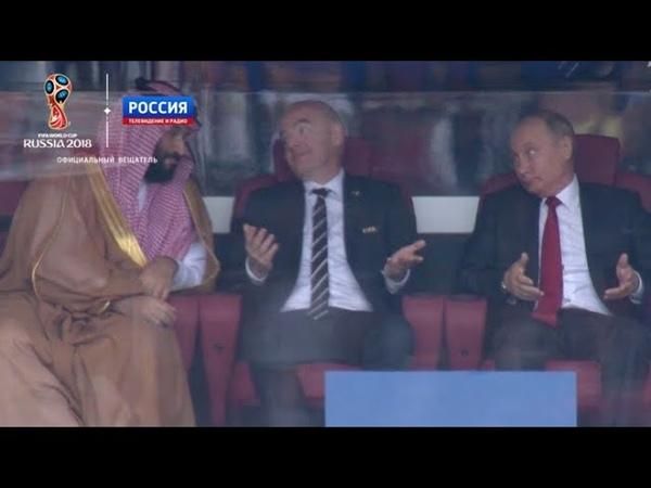 Реакция Путина на первый гол сборной России Россия - Саудовская Аравия ЧМ по футболу - 2018