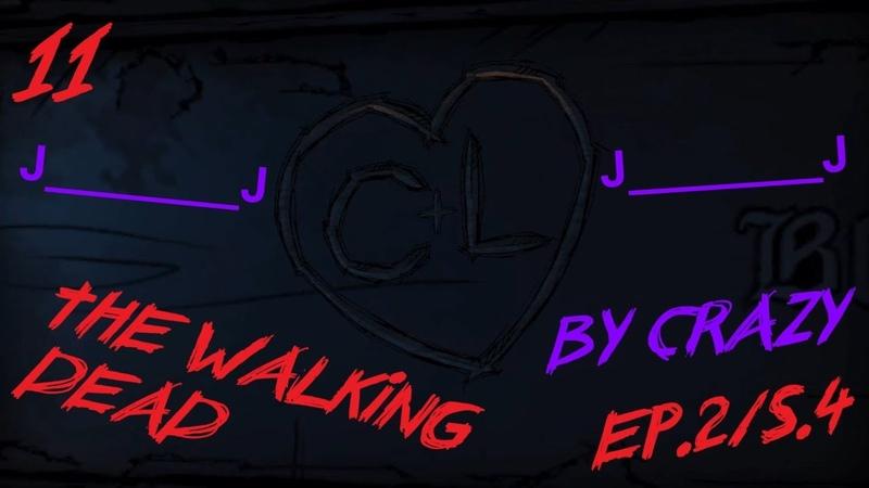 CL=LOVE? | THE WALKING DEAD: THE FINAL SEASON | EP.2/S.4 | ЧАСТЬ_11 | J_J