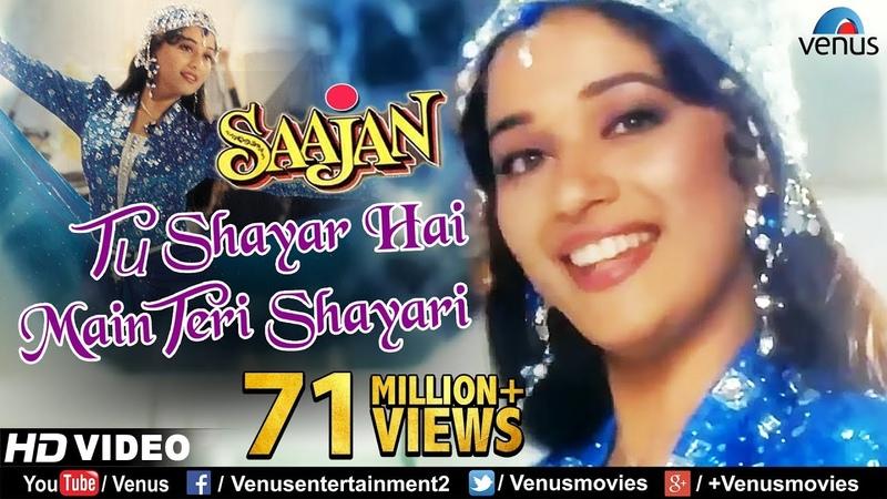 Tu Shayar Hai Main Teri Shayari - HD VIDEO SONG   Madhuri Dixit   Saajan   90's Best Evergreen Song