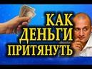 💰 Как ПРИТЯНУТЬ ДЕНЬГИ 💰 Чем больше это делать, тем больше будет денег