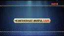Чемпионат Мира. Live. Специальный репортаж 21.06.2018
