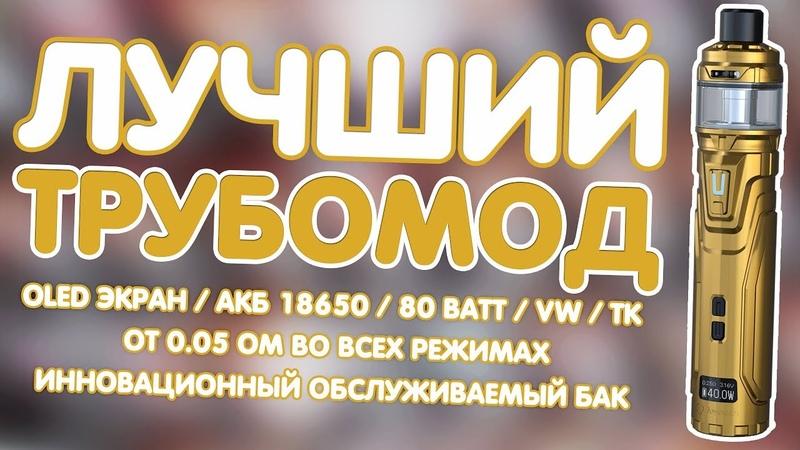 Joyetech ULTEX T80 CUBIS Max | ЛУЧШИЙ ТРУБОМОД НА ДАННЫЙ МОМЕНТ?!