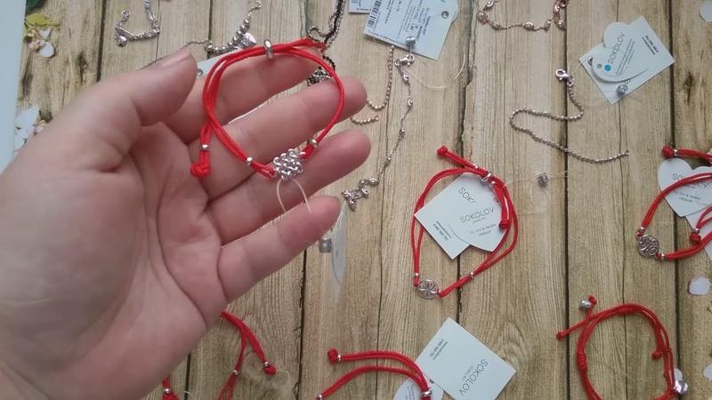Браслеты-ОБЕРЕГИ с красной нитью и браслеты с шариками!