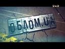 Облом UA Сезон - 1 Выпуск - 22