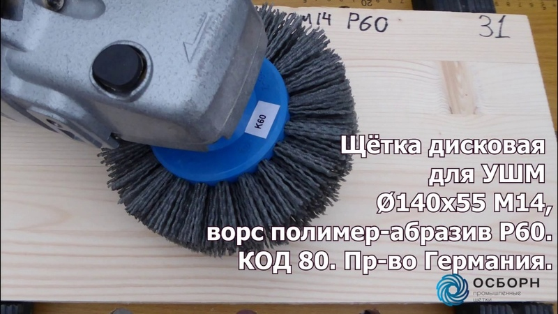 №401 913 5411 Щетка дисковая Д140x55 M14 ворс полимер абразив P60 КОД 80