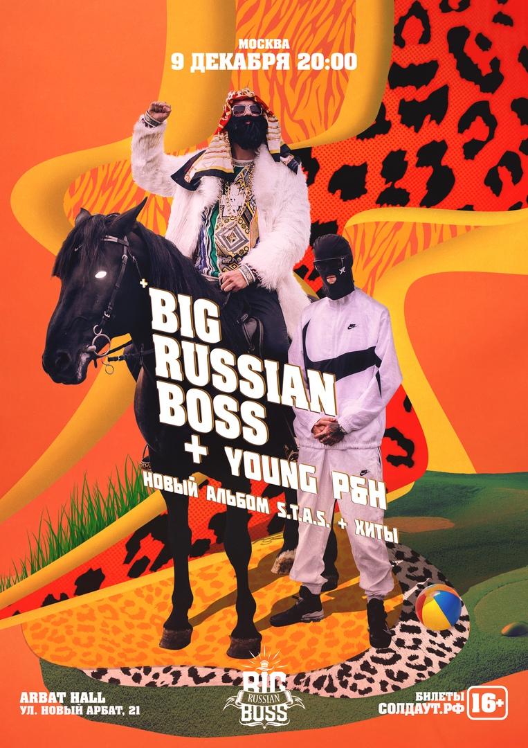 Афиша Москва BIG RUSSIAN BOSS - МОСКВА / 9 ДЕКАБРЯ ARBAT