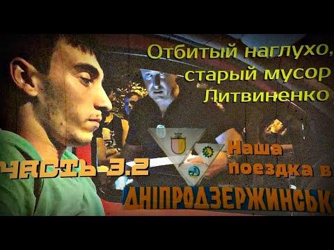 Мы едем в Днепродзержинск ЧАСТЬ 3 2 Отбитый наглухо старый мусор Литвиненко