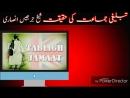 Tabligi Jamat Ki Haqeeqat || Maulana Jarjees Ansari