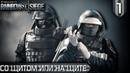 Tom Clancy's Rainbow Six Siege: Со щитом или на щите
