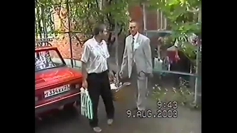Свадьба Алексеевых. 9-10 августа 2003 года