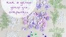 ЗАКУЛИСЬЕ 1 КАК Я ДЕЛАЮ ДЕКОР ДЛЯ ОТКРЫТКИ цветочки вырубка отрисовки Скрапбукинг